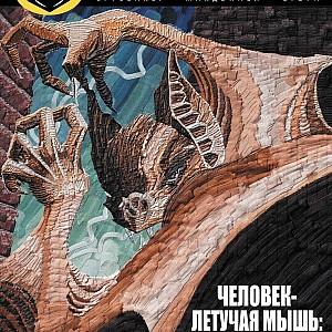 Комикс «Бэтмен. Проект «Темный рыцарь»»