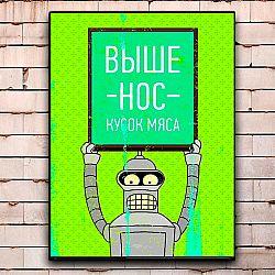 Постер «Бендер» большой